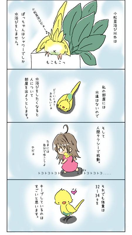 ぽぽむむ絵日記03_01。