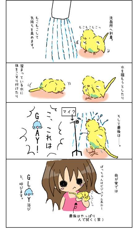 ぽぽむむ絵日記03_02。