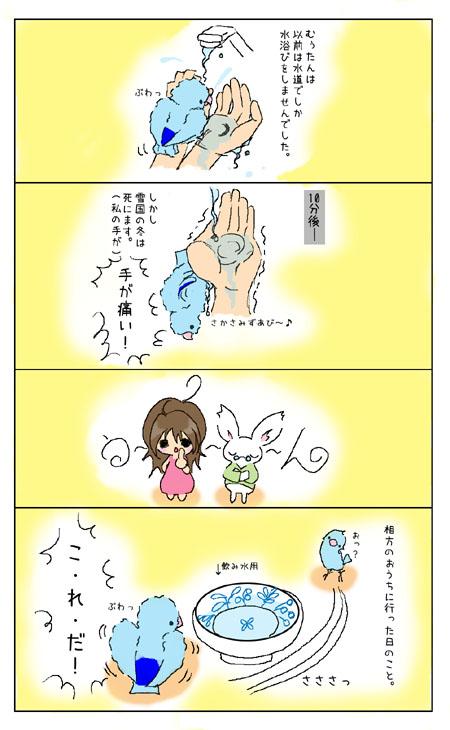 ぽぽむむ絵日記04_1。