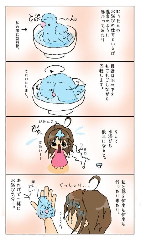ぽぽむむ絵日記04_2。