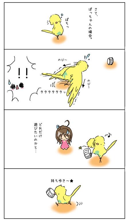 ぽぽむむ絵日記05_2。