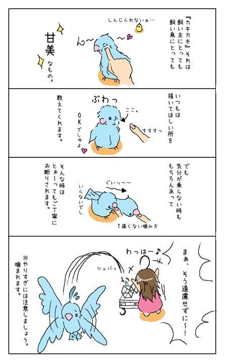 ぽぽむむ絵日記06。