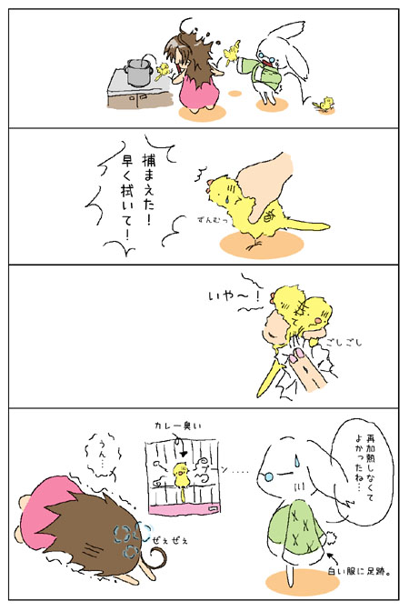 ぽぽむむ絵日記07_2。