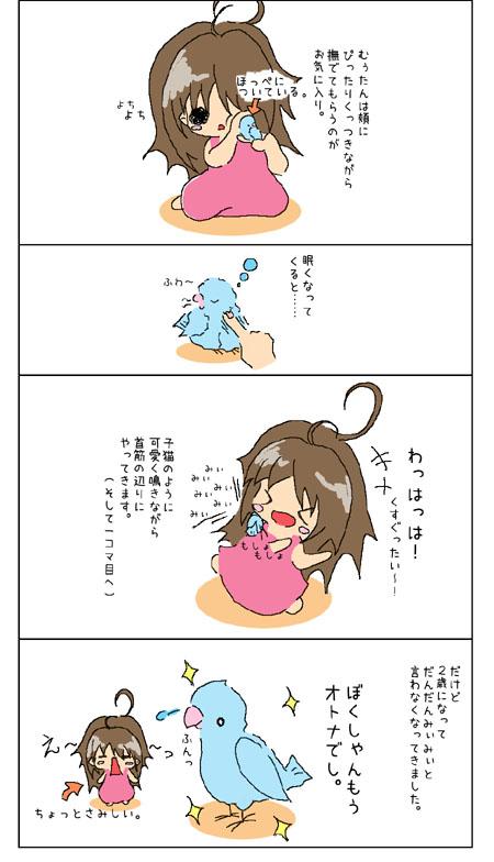 ぽぽむむ絵日記08。