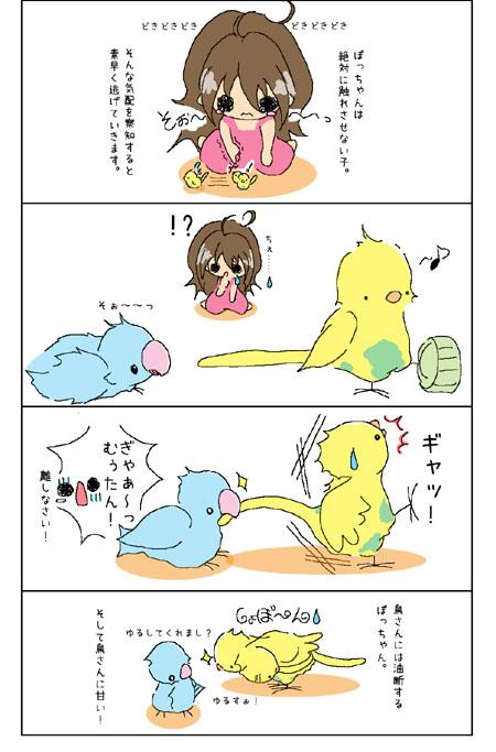 ぽぽむむ絵日記09。