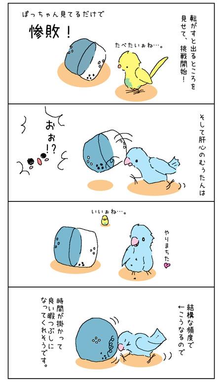 ぽぽむむ絵日記10_2。
