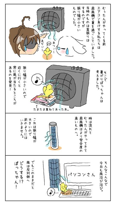 ぽぽむむ絵日記11_1。