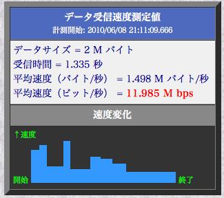 スクリーンショット(2010-06-08 21.11.17)最初1本
