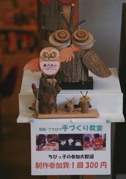 木工手作り教室