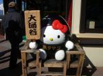 大涌谷キティ