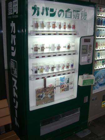 城崎ツアー 豊岡のカバン自販機