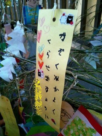 2011年 七夕②