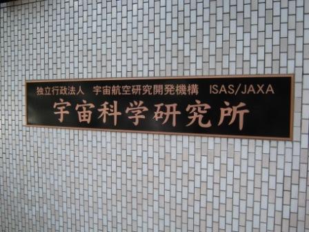 「はやぶさ」カプセル展示の日 JAXA