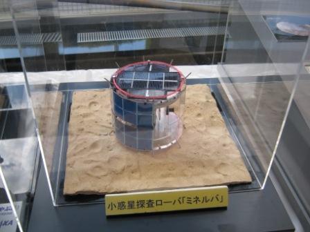 「はやぶさ」カプセル展示の日 ミネルバ模型