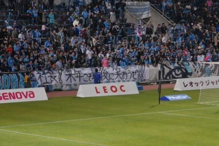 2010横浜FC最終戦 来年こそ!