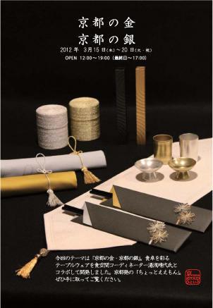 120206京都の金