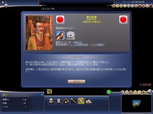 Civ4screenshot0043a