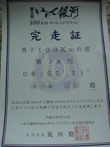 100km完走賞