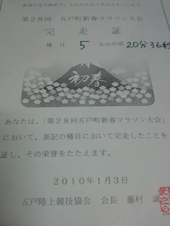 2010五戸新春マラソン結果