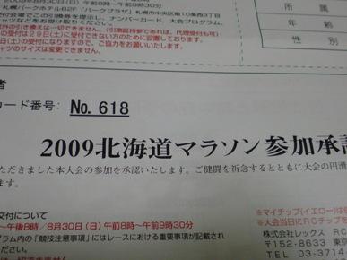北海道2009