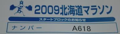 2009北海道マラソンナンバー