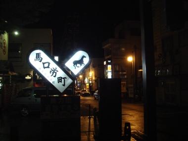 横手市の夜