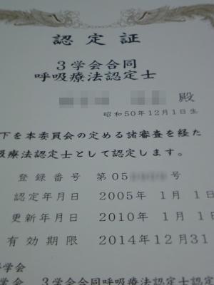 2009呼吸療法認定士