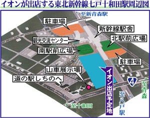 イオン七戸十和田駅