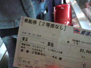 Sekinashi Ticket