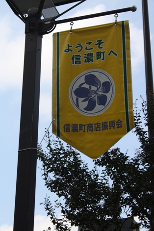 shinanomachi1.jpg
