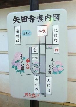 大和郡山矢田寺 029