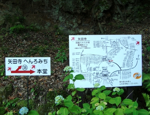 大和郡山矢田寺 077