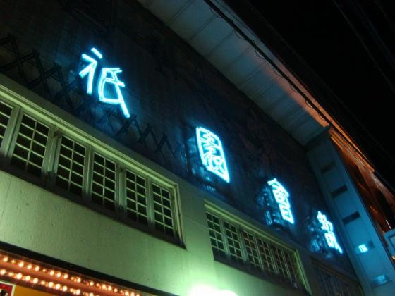 祇園夏夜 003