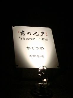 京七夕2010 033