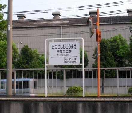 岡山倉敷 349