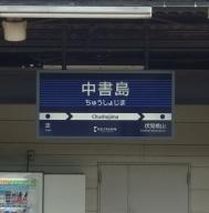 伏見・街道 005
