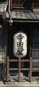 伏見・街道 045