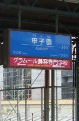甲子園 001