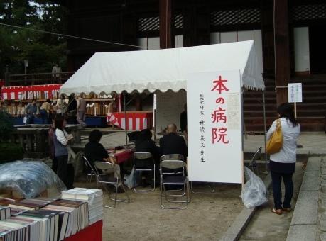 百万遍田中神社 035