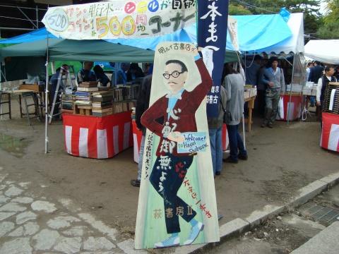 百万遍田中神社 007