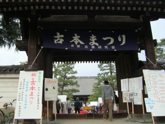 百万遍田中神社 004