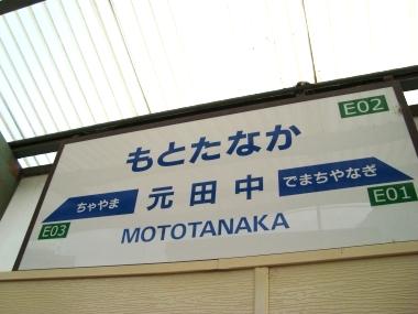 百万遍田中神社 104