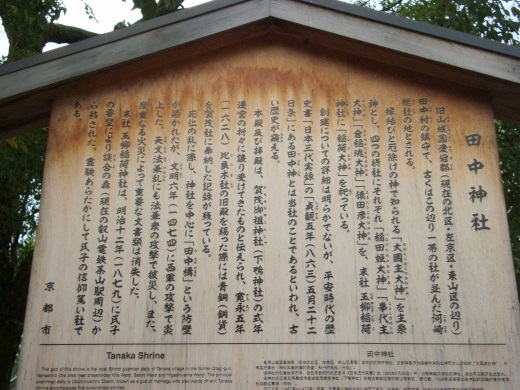 百万遍田中神社 058