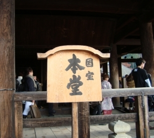 清水清閑寺紅葉2010 096