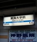 小田急 094