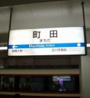 小田急 058