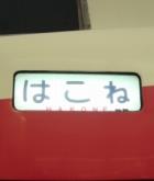 小田急 050