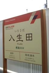 小田急 114