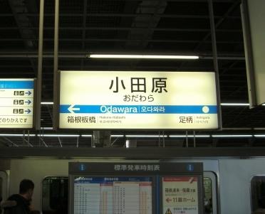 小田急 133