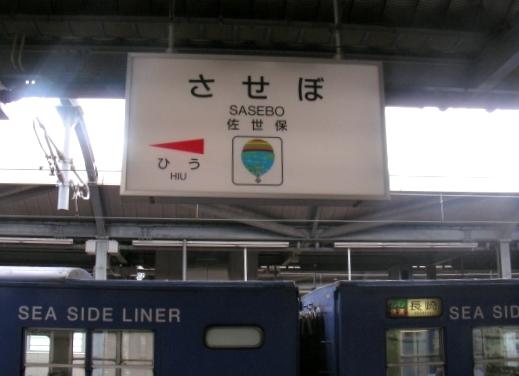 長崎熊本 075
